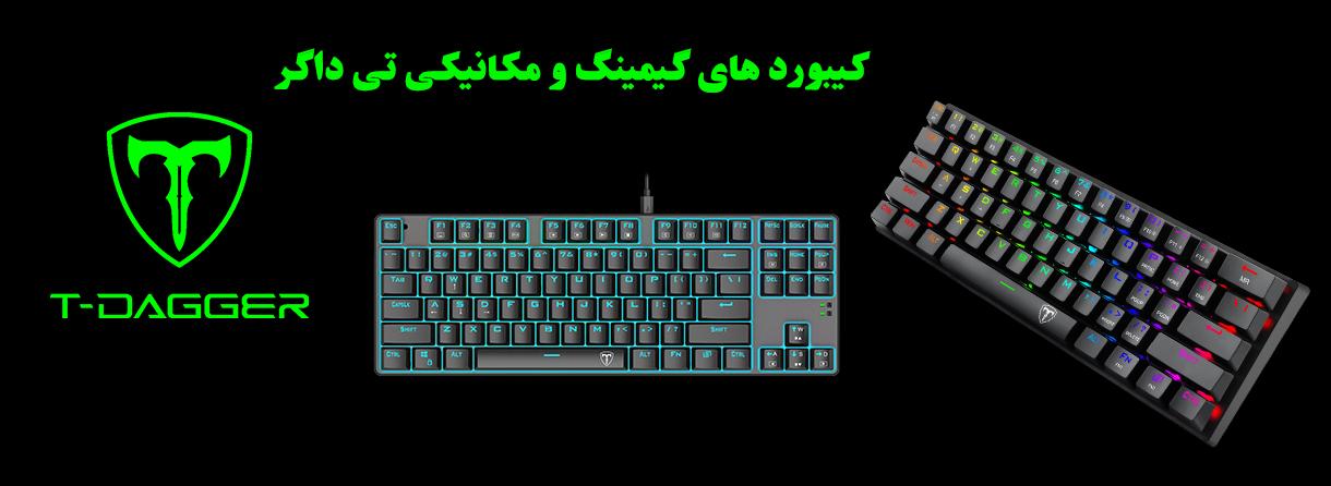 کیبورد گیمینک و مکانیک تی داگر Keyboard T-dagger